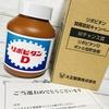 【懸賞当選品】リポビタンDボトル型貯金箱ほか