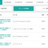 モッピーで1日1万円稼げました。【稼ぎ方のコツを教える】