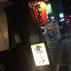 博多の名店「煮こみ」で名物ホルモンを食べてきた