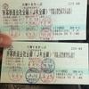 8/23 日本縦断14日目 鹿児島〜西大山(JR最南端駅)・長久手