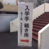 慶応義塾女子高等学校入学手続き