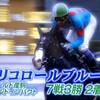 トリコロールブルー【1.28 京都10R 飛鳥S 芝1800m】