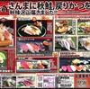 【オススメ5店】名古屋市その他(愛知)にある回転寿司が人気のお店