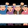 アメリカで#MeToo運動が下火に。日本も終わるな。