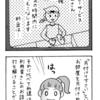 バディ子さん<片付け>