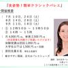 晴れ男! &【大阪 バレエ大人クラス】『美姿勢!簡単クラシックバレエ』7月の開講日は10日と24日の土曜日♪