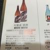 【日本酒の世界に酔いしれる】(9杯目)佐渡の酒とホットワイン