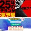 4月28日 びわこG3 オールレディース 初日 予想