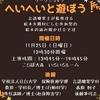 ★11月決定★11/25(日)へいへいと遊ぼう! 開催決定!!
