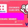 VISAのクレジットカードを持っていない!ドラッグストア(ココカラファイン)でVISAプリペイド機能付きポイントカードを発行してもらおう!