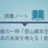 今年一番の一冊「里山資本主義」で日本の未来を考える!前編。