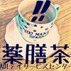 【AOIデイサービスセンター】薬膳茶で健康力を高めよう!
