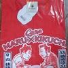 今日のカープグッズ;「菊丸野球盤Tシャツ」と「カントリーマアム(ペコ&カープ坊や)」