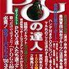 2008.05 POGの達人 2008年~2009年 競馬 ペーパーオーナーゲーム完全攻略ガイド