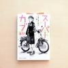 バイクと女の子の小説『スーパーカブ』