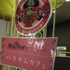 6/25ゲキシネ「薔薇とサムライ」とバラサムカフェ