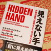 『見えない手 中国共産党は世界をどう作り変えるか』の3つの謎に迫る!