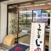 【じゃこ天 おかわり2枚目】中村かまぼこ駅前店 さんの『特上じゃこ天』