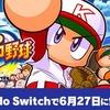 switch版 パワプロ、6月27日に発売決定!