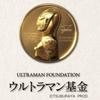 余った期限間近のTポイントをウルトラマン基金に寄付する話。
