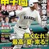 清宮幸太郎選手のプロ志望表明記者会見の一問一答を読んで思ったこと