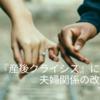 『産後クライシス』に教わる夫婦関係の改善方法