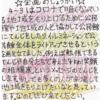 富士見小4年生の取り組み「富士見の街を笑顔あふれる元気な街に !」!