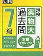 漢字検定7級の受検と過去問4・5回結果【小3息子】