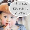 指しゃぶりは歯並びに悪い?子どものための年齢別の対応