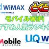 ポケットWiFiおすすめ人気ランキング|料金・速度・使い勝手などモバイルWiFi徹底比較!