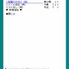 プラグイン「やったねボタン feat. 簡易タスクリスト」更新(ver1.03)