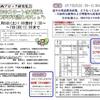 新英研関西ブロック研究集会 来年1月6・7日大阪