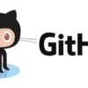 GitHubのパブリックリポジトリをプライベートリポジトリにする設定をやってみた
