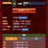 【将棋ウォーズ】3連勝しても初段の達成率は0%のまま、4連勝してやっと0.1%