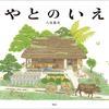 一軒の農家から150年間の日本の変化をたどる絵本