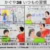 稽古日記~合気道稽古人の身体的特徴 article79