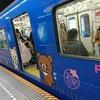 可愛すぎる京急リラックマ電車、見っけ!美味しいコーヒー粉も見っけ!!!