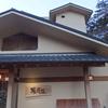 2016年冬塩原温泉『割烹旅館 湯の花荘』到着&部屋編