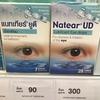 タイ・バンコクで買えるおすすめ目薬