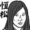 【邦画】『シグナル100』感想レビュー--頭が良くない人たちのデスゲーム、いいかげん嫌になってきた