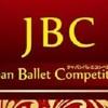 【結果速報】Japan Ballet Competition 愛知2017