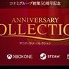 コナミがPS4/XBOXONE/Steam/Switchで『アニバーサリーコレクション』を発表!『魂斗羅』『ドラキュラ』シリーズを多数復刻!
