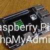 Raspberry Pi OS(旧Raspbian)にphpMyAdminをインストール
