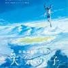 『君の名は』に次ぐ、新海誠最新作『天気の子』とは?