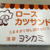 【新幹線で食べるカツサンド】浅草ヨシカミのカツサンドは濃いめの味付けがうれしい。カツは少し残念なのでご注意を。