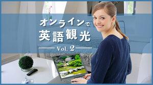 誕生日祝いに「禅」?京都のAirbnbオンライン英語観光ツアーに世界中から感動の声!