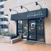 日本の手仕事・暮らしの道具店「cotogoto」に行ってきました(高円寺)