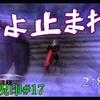 【悪魔城ドラキュラ 闇の呪印】#17「苦労して盗んだのにそれかよ!?」十数年ぶりにプレイ