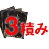 3枚積み確定カードから各クラスの特徴を分析する