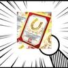 ダビマス 第32回公式BCに向けての生産② ブライアンズタイム1995‐堅忍不抜‐〆結果!!!